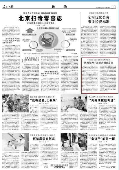 人民日报20日报道陕西处理一批官员