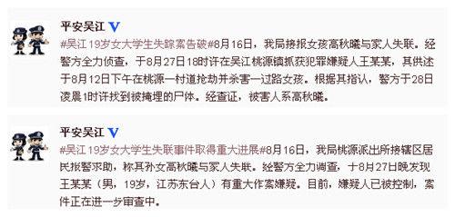 苏州市吴江区公安局官方微博截图