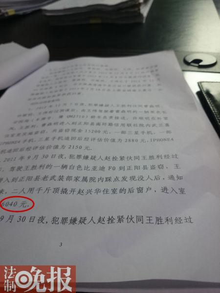 对王胜利团伙的起诉书上显示正阳县县委书记赵兴华被盗金额为6040元