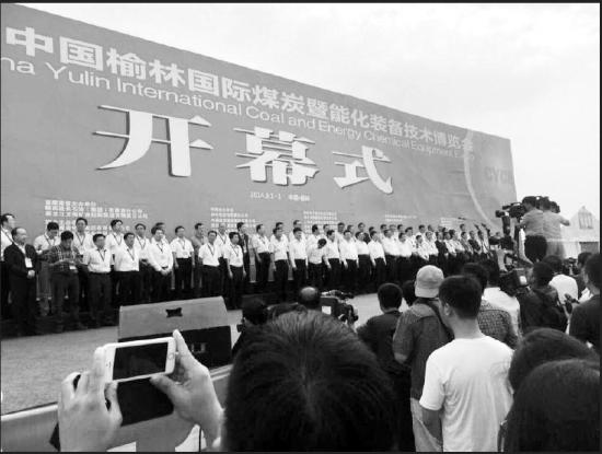 煤博会开幕榆林首日签约11.6亿