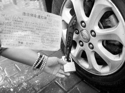 城管整治违停锁住车轮忘了开 车主加锁讨说法