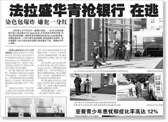 美国当地华人报纸《侨报》5月7日刊登了一则抢银行的新闻, 事发经过的报道跟成某描述的情况基本符合。