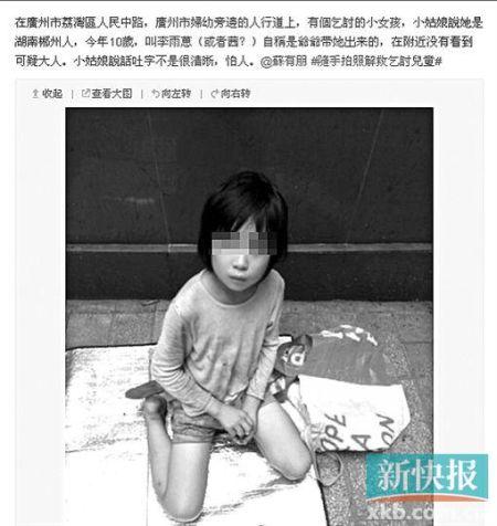 ■雨茜乞讨的照片在微博上获得上万人次转发。
