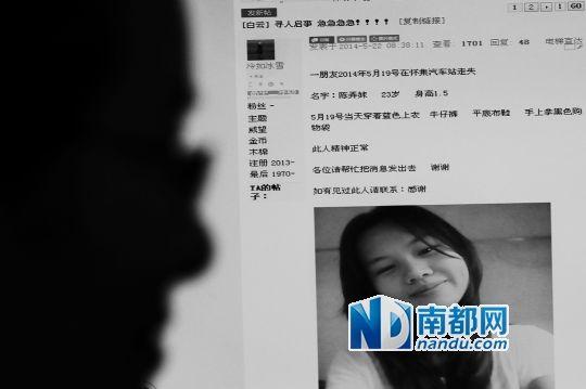 23岁女子问路被骗至偏僻路段遭指路人奸杀