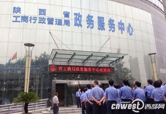 陕西工商政务服务中心今启用