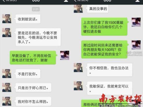 """邓学平:辅警勒索失足女是执法权""""失足"""""""