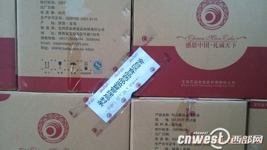 """网友反映宝鸡现""""早产""""月饼 涉事公司被罚1万元"""