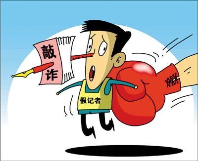 """——陕西延安""""5·29""""""""中国梦网""""假记者敲诈勒索案."""