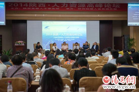 2014陕西人力资源高峰论坛在西安举行