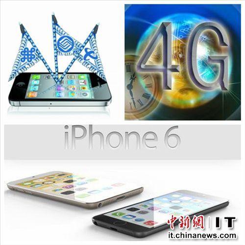 三大运营商或取消iPhone 6合约机 转变相补贴