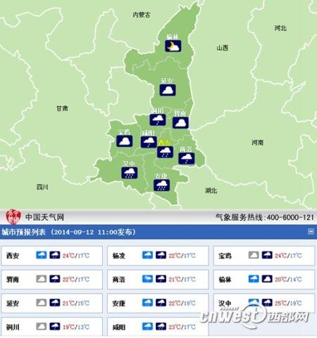 陕西大部分地区本周末仍有降水 需防范城市内涝
