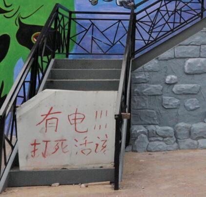 """公园游乐场现雷人警示牌:""""有电!打死活该"""""""