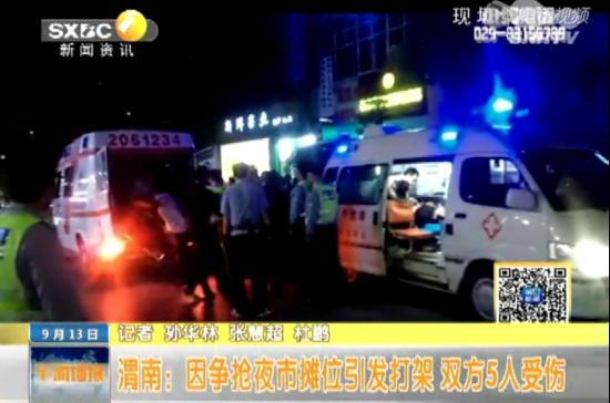 渭南俩商贩因抢夜市摊位引发群殴 双方5人受伤