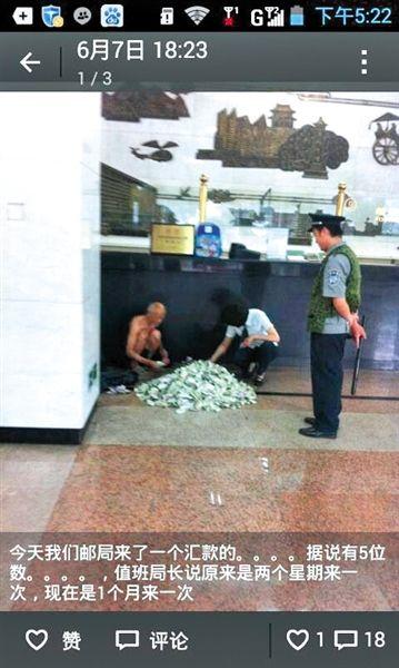 去年6月,邮局职员拍摄同事帮老人数钱的照片。