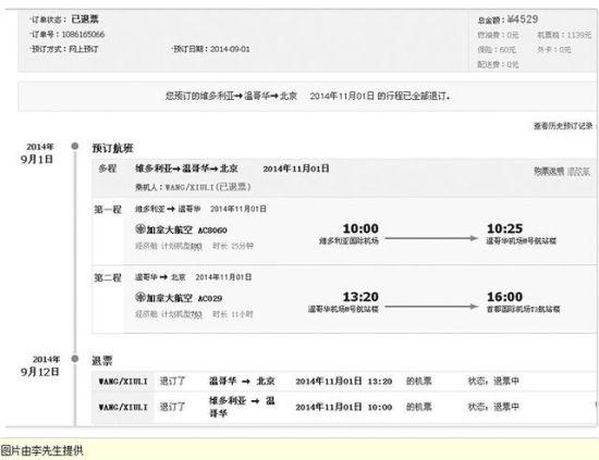 网上已订好机票莫名被退 退票扣除1130元费用