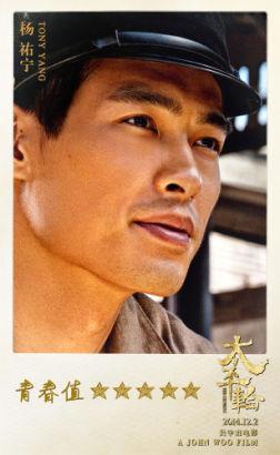太平輪:亂世浮生(The Crossing 1)poster