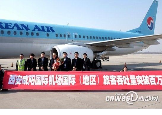 执飞首尔—西安航线的大韩航空ke807次航班诞生咸阳