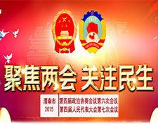 渭南市2015年两会