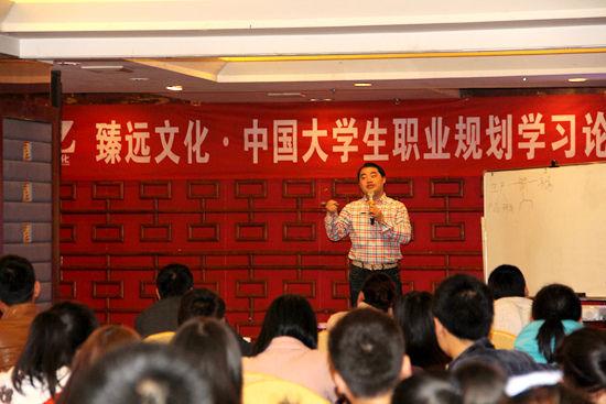 臻远文化中国大学生职业规划公益学习论坛开幕