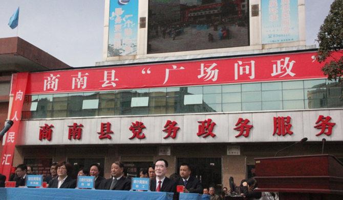 2015商南首场广场问政举行 微博网友参与互动