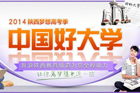 """""""中国好大学""""活动走进陕西知名高校,展现校园风采。"""