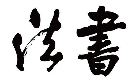 七旬老人旧挂历背面写小楷 书法宣传正能量