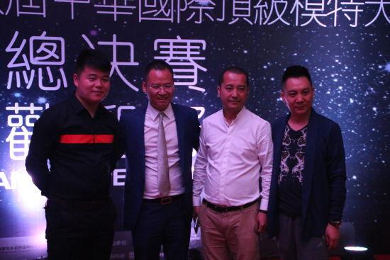 第八届中华国际顶级模特大赛总决赛颁奖盛典
