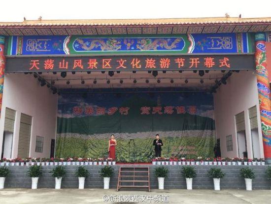 勉县天荡山风景区2016年文化旅游节今日启动