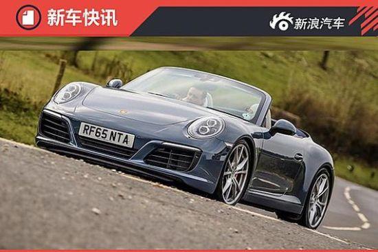 保时捷新款911增敞篷版 百公里仅4.1秒