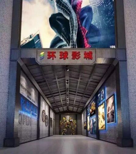 汉中环球国际影城