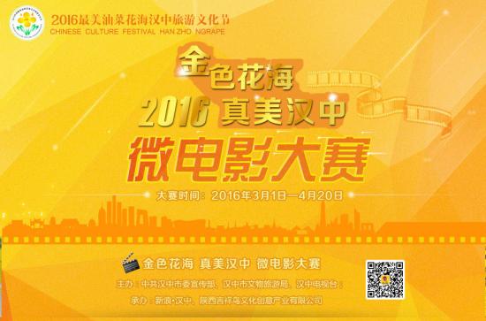 """中共汉中市委宣传部,汉中市文物旅游局,汉中电视台,联合举办""""金色花海"""