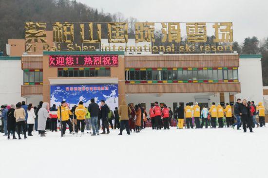 留坝紫柏山国际滑雪场盛大开园