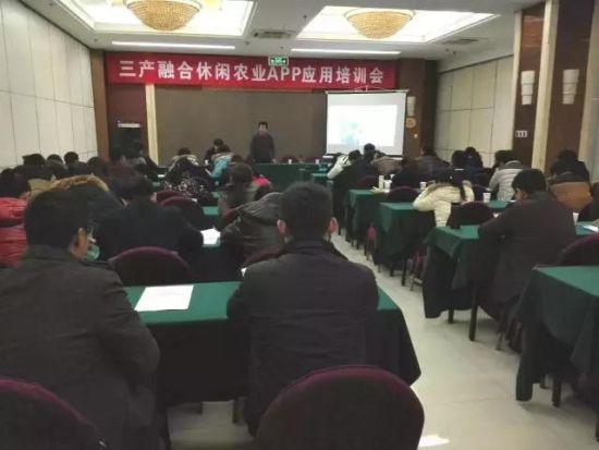 三产融合休闲农业APP应用培训会在汉中举行