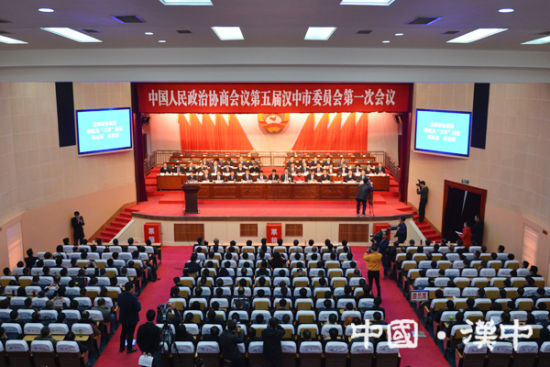 政协汉中市五届一次会议胜利闭幕