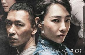 徐静蕾《绑架者》定档4月1日