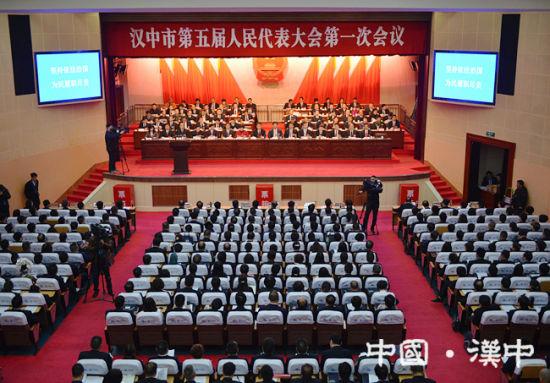 汉中市五届人大一次会议胜利闭幕