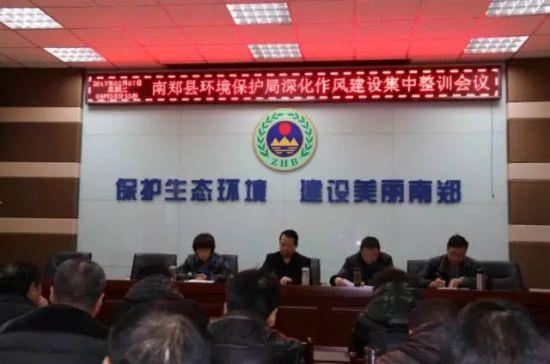 南郑县环保局召开深化作风建设集中整训大会