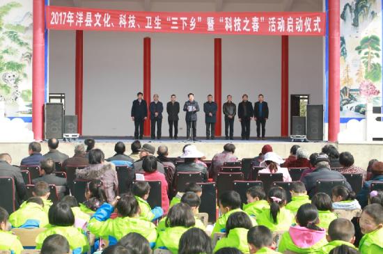 """洋县2017年文化、科技、卫生""""三下乡""""活动启动"""