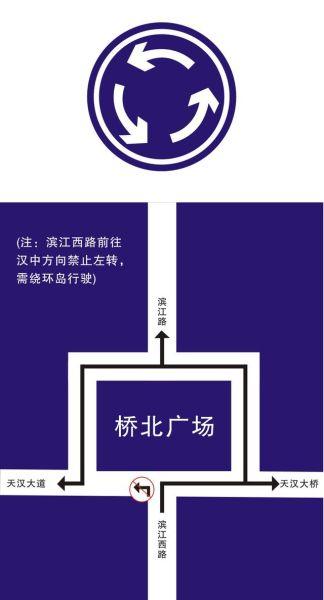二号桥—天汉大道:禁止直行,需右转驶入环岛进入天汉大道   二号桥