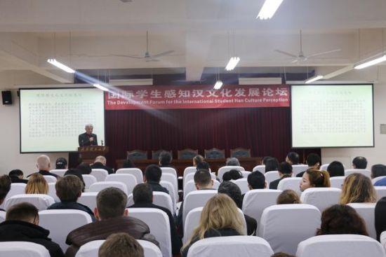 国际学生感知汉文化发展论坛