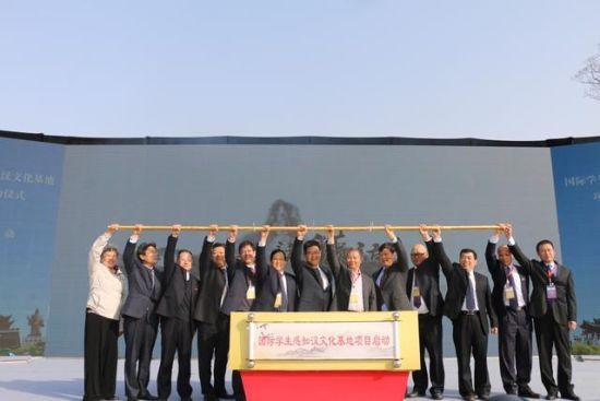 国际学生感知汉文化基地项目正式启动