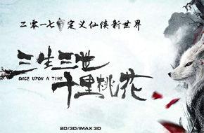 《三生三世十里桃花》定档7月21日