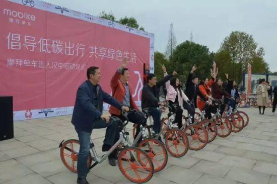 摩拜单车登陆汉中 助力低碳绿色出行