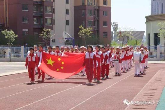 榆林高新小学举办第四届阳光体育运动会