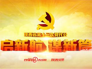 祝贺中国共产党陕西省第十三次代表大会隆重开幕