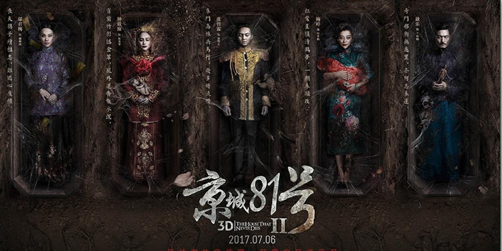 """《京城81号2》""""尘封开启"""" 海报曝光"""