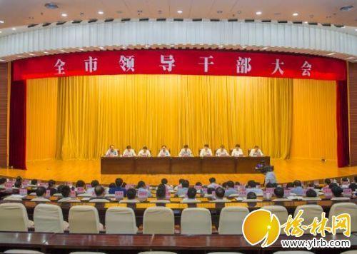 5月19日下午,市委召开全市领导干部大会。 刘继远摄