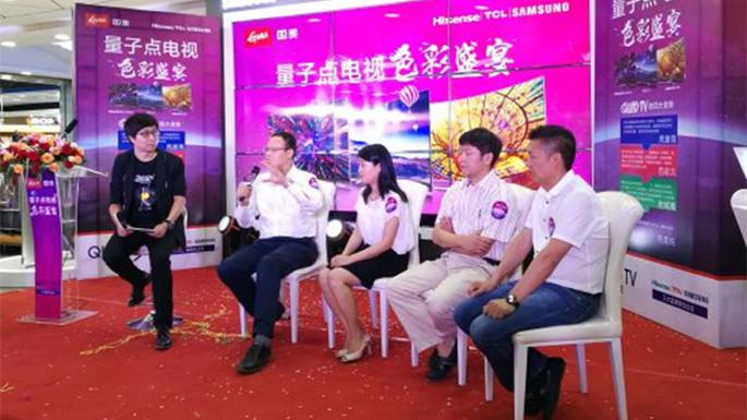 """西安国美第一届""""量子点电视""""狂欢购物节启动"""
