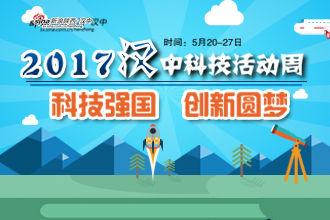 2017汉中科技活动周