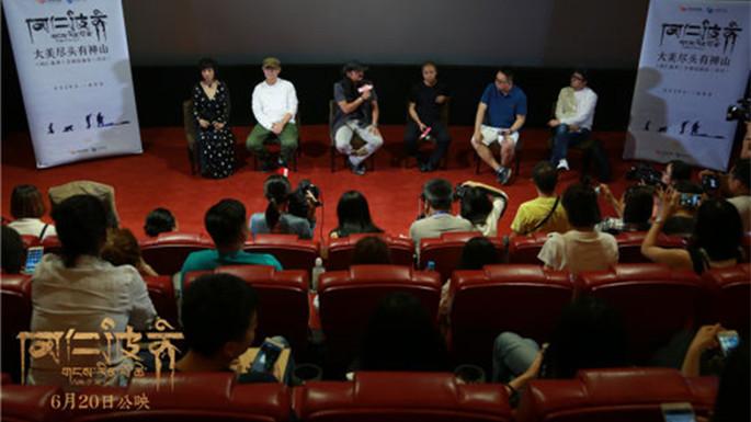电影《冈仁波齐》长安取经 探寻艺术电影朝圣之路